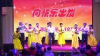 宛之声艺术团2018年新春联欢演出(下集)