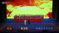 惊艳!郓城县东关小学歌伴舞《传承》