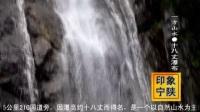 [印象宁陕]一方山水●十八丈瀑布
