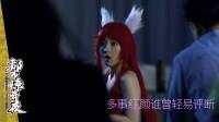 《中国惊奇先生》手游主题曲《都市惊奇夜》MV