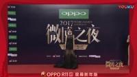 2017微博之夜红毯全程【完整版】