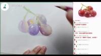 13.水溶技法使用与表达(葡萄)直播