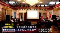 """太原教育报道:太原市成成中学开展""""不忘初心 牢记使命""""党员知识竞赛"""