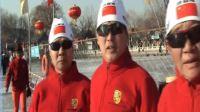 第三届北京冰上联谊会!  摘录   2018-01-19