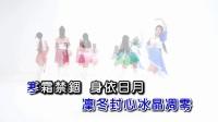 七朵组合-相思诀·荣耀红颜[1080P](韵影KTV制作)
