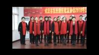 女声小合唱《草原夜色美》武汉 东西湖区歌友协会合唱团