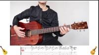 《等你下课》周杰伦-吉他弹唱教学-大树乐器