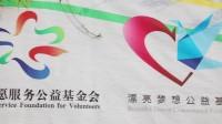 """""""大城小爱""""交通文明学校成立暨""""爱暖正安""""圆梦公益项目启动仪式在贵州成功举行"""