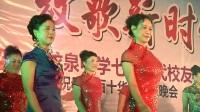 荆门市龙泉中学七十年代校友庆祝母校百年华诞联谊晚会
