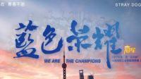 Family|流浪狗申花球迷足球俱乐部开启2018赛季征程