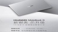 阻击小米笔记本Pro!华为新款MatebookD发布,屏占比超高!