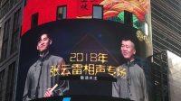 20180119 张云雷 纽约时代广场纳斯达克屏 横屏