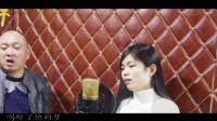 王峰工作室【侯杰+王峰】南山南2018.1.18