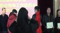 河北省职教学会德育与职业指导工作委员会2018年会颁奖视频2(先进个人)