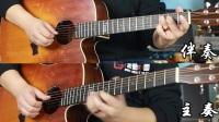 家驹教你弹吉他第十五课  自然大调音阶的应用和展示