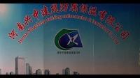河南兴中建筑防腐保温有限公司宣传片