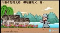 游山西村-陆游