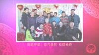 2018.1.20郭忠爱百岁寿诞