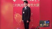 八卦:中国文联2018春节大联欢 王俊凯王源受邀出席