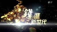 錢進新世代 EP13