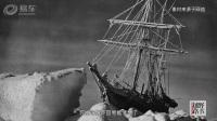 《越野路书》第七季01—飞向南极