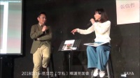 20180116-#張信哲#字私導讀見面會-2 (阿哲朗讀詩篇-掘.颺.燒.沒)