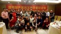 深圳首届邹氏AA制联盟祝全球宗亲春节快乐、万事如意