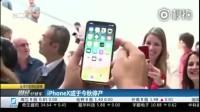 iPhoneX或于今秋停产