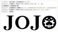 《JOJO的奇妙冒险黄金之风》动画化决定,我是DIO之子乔鲁诺!