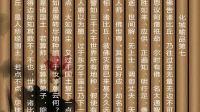 《妙法莲华经》天台山佛学院快诵-3