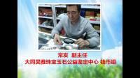 大同昊雅 珠宝玉石公益鉴定中心