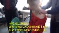 李茂发达摩正骨课上手法正骨教学视频