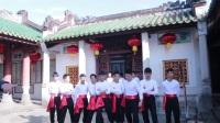 中国印中国节央视春晚拍摄湛江龙湾醒狮开光点晴(吴阳吴氏宗祠)1