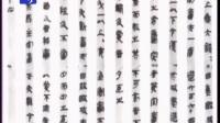 张站立 隶书曹全碑 少儿隶书 01.