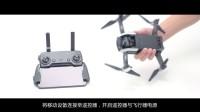 DJI Mavic Air 入门教学 - 激活飞行器