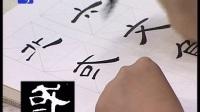 张站立 隶书曹全碑 少儿隶书 04.