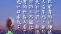 广钦老和尚开示录9