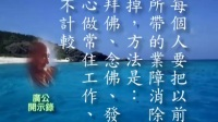 广钦老和尚开示录5