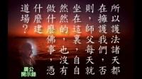广钦老和尚开示录7