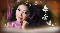 无奈(越南越粤语翻唱徐小凤香港经典名曲)Biết Làm Sao  演唱 秀玲Tú Linh