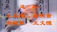 海灯传奇1986片头曲