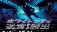 「日本語」在迷宫般的大阪梅田站,办一场真人迷宫逃脱游戏