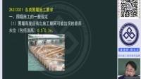 2017二建市政实务精讲一期13_1_标清