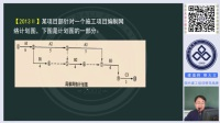2017二建市政实务精讲一期36_标清