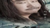 权谋大戏《庆余年》盛大开机,刘桦变绝命毒师引期待