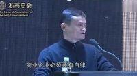 浙商峰会论坛, 马云现场一句话震惊所有人!