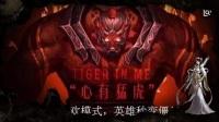王者荣耀游戏又出新玩法,继五军对决之后僵尸模式将登场!