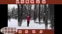 大美龙江将健身操官方网站【第21套】-整理队形第1节:减脂强身  2节:展臂通络