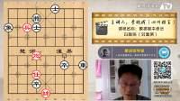 棋协大师象棋基本杀法系列讲座-白脸将(对面笑)