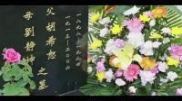 001胡希恕《金匮要略》讲座专题片